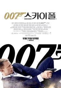 2012년 10월 넷째주 개봉영화