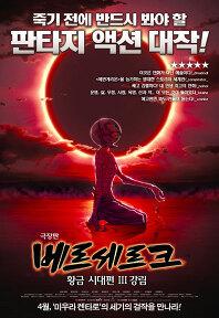 2013년 4월 둘째주 개봉영화