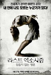 라스트 엑소시즘: 잠들지 않는 영혼 포스터