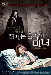 잠자는 숲속의 미녀 포스터
