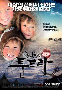 최후의 툰드라 극장판 포스터
