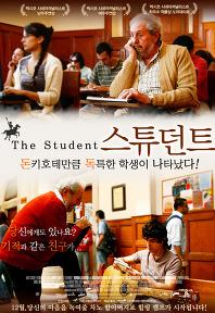 스튜던트 포스터