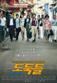 2012년 7월 넷째주 개봉영화
