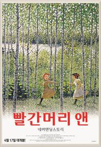 빨간머리 앤: 네버엔딩 스토리 포스터