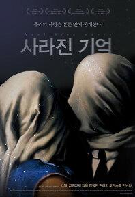 사라진 기억 포스터