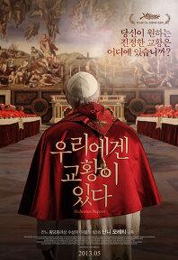 우리에겐 교황이 있다 포스터