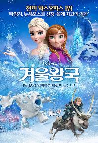 2014년 1월 셋째주 개봉영화