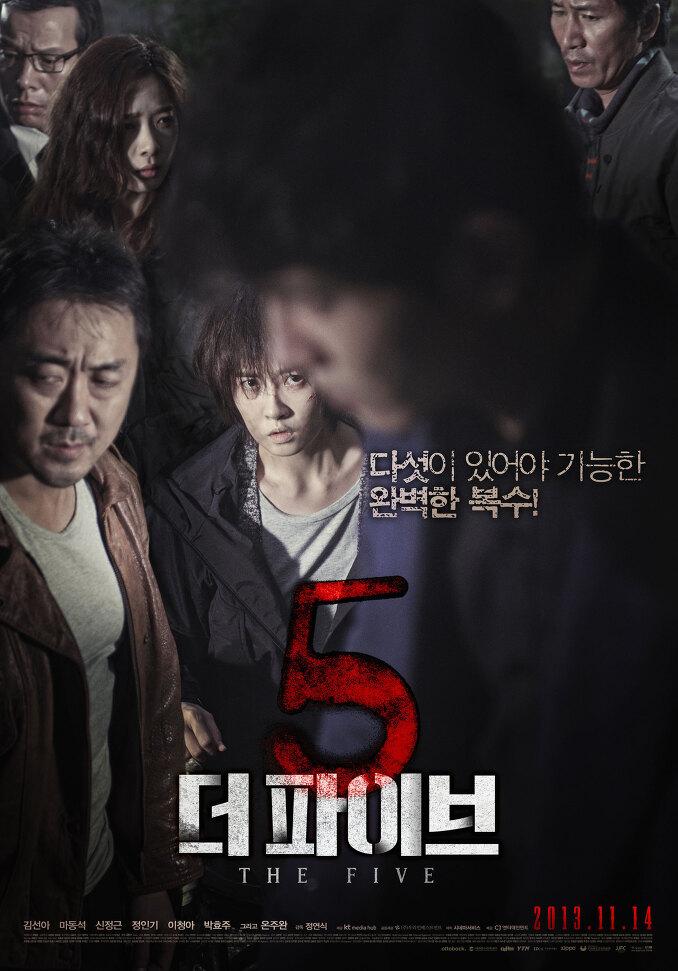 2013년 11월 둘째주 개봉영화